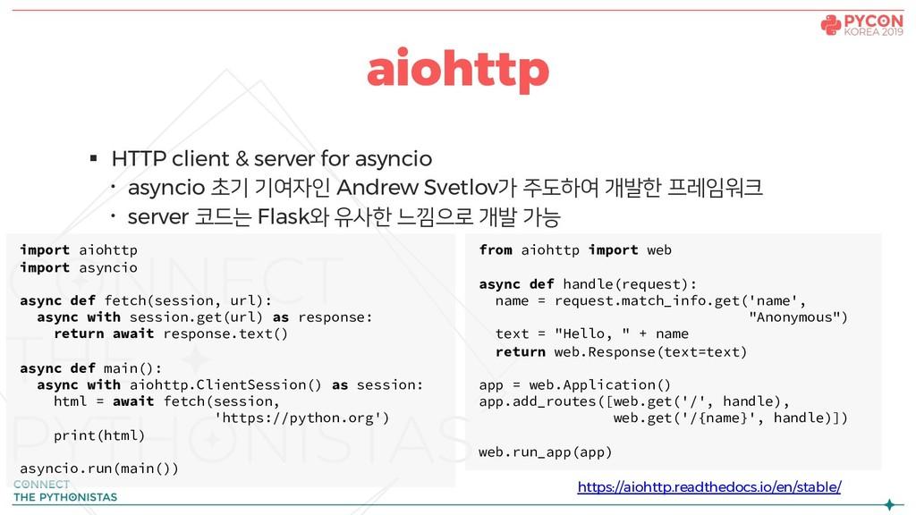 § HTTP client & server for asyncio · asyncio 초기...