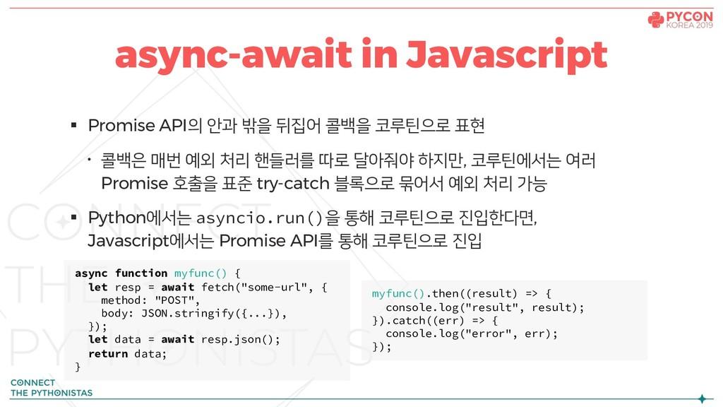 § Promise API의 안과 밖을 뒤집어 콜백을 코루틴으로 표현 · 콜백은 매번 ...