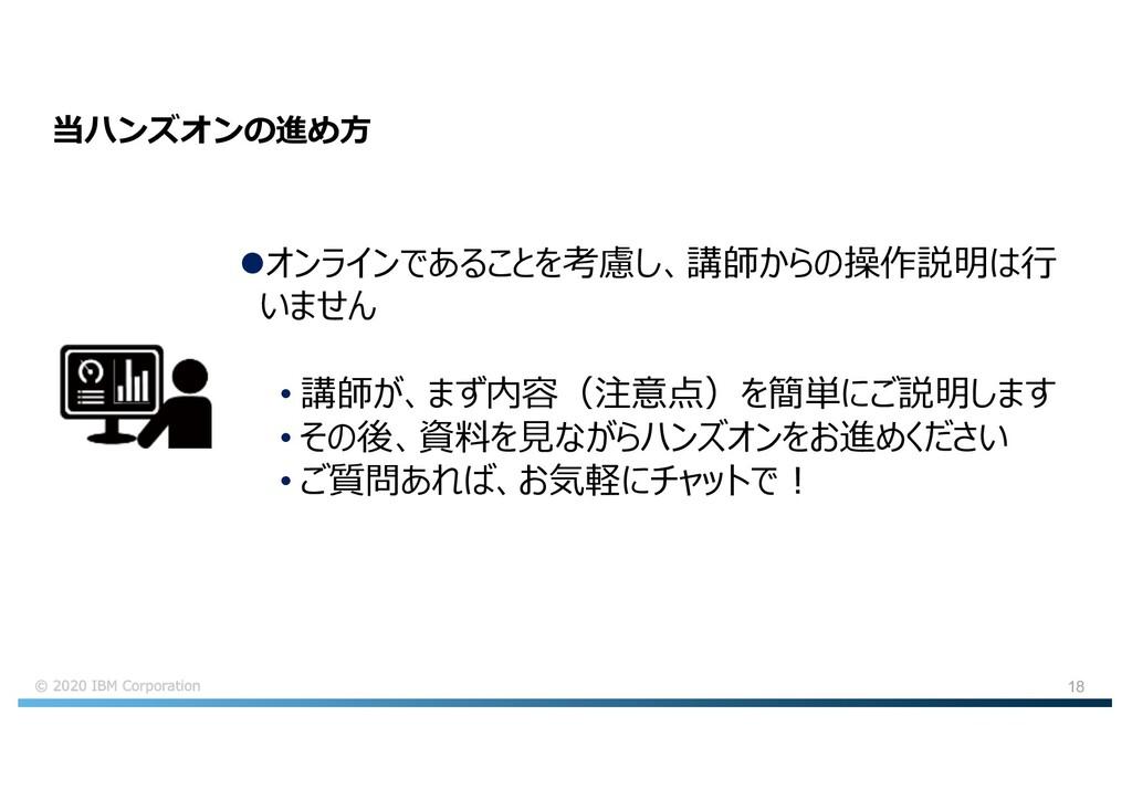 18 当ハンズオンの進め⽅ lオンラインであることを考慮し、講師からの操作説明は⾏ いません ...