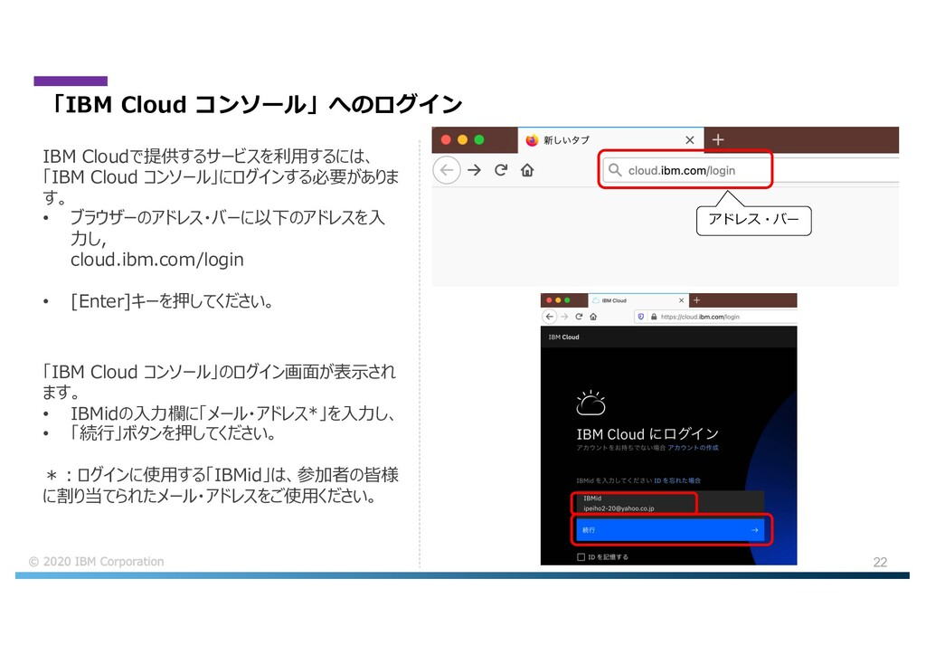 22 「IBM Cloud コンソール」のログイン画⾯が表⽰され ます。 • IBMidの⼊⼒...