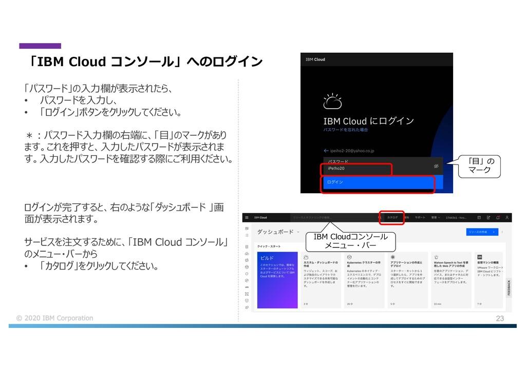 23 「IBM Cloud コンソール」へのログイン ログインが完了すると、右のような「ダッシ...
