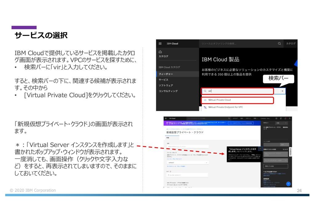 24 サービスの選択 IBM Cloudで提供しているサービスを掲載したカタロ グ画⾯が表⽰さ...