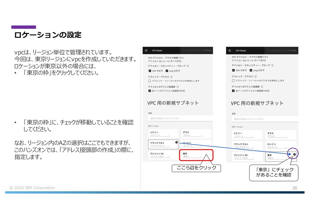 26 ロケーションの設定 • 「東京の枠」に、チェックが移動していることを確認 してください。...