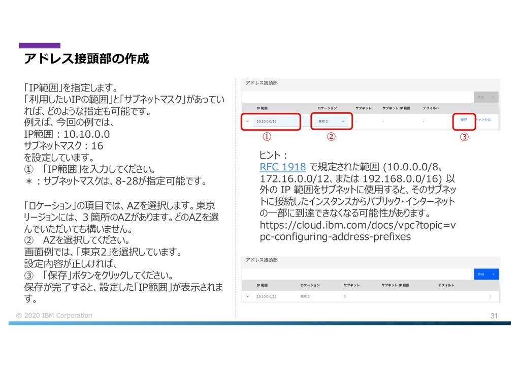 31 アドレス接頭部の作成 「ロケーション」の項⽬では、AZを選択します。東京 リージョンには...