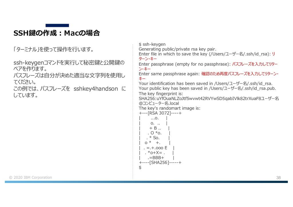 38 SSH鍵の作成︓Macの場合 「ターミナル」を使って操作を⾏います。 ssh-keyge...