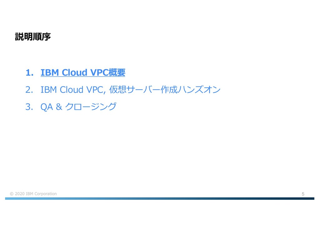 5 説明順序 1. IBM Cloud VPC概要 2. IBM Cloud VPC, 仮想サ...