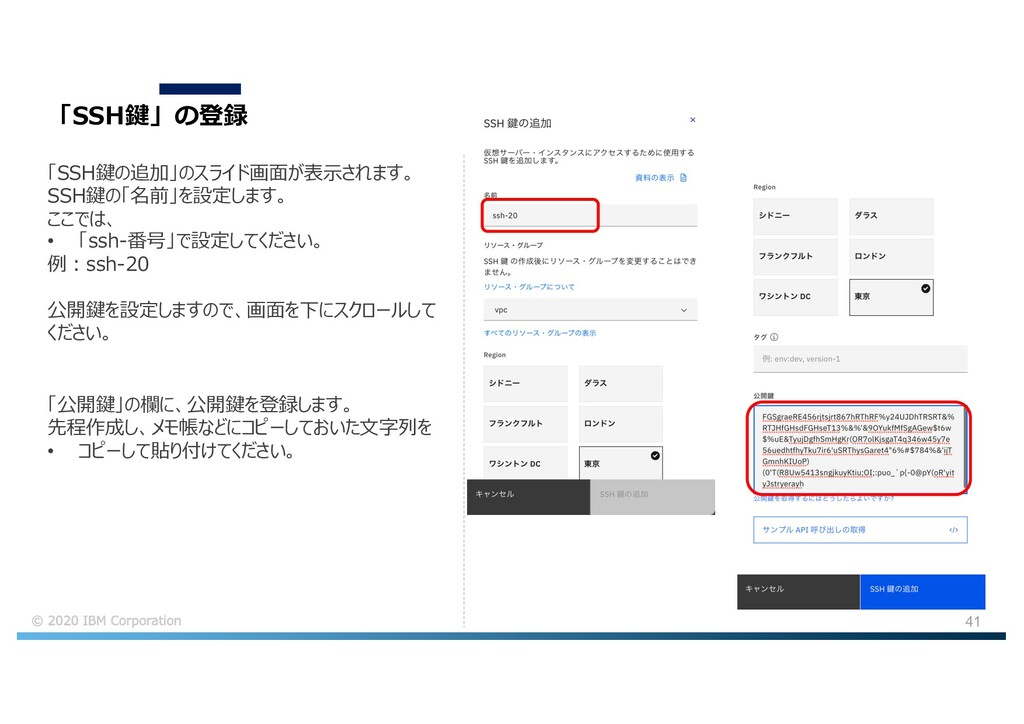 41 「SSH鍵」の登録 「公開鍵」の欄に、公開鍵を登録します。 先程作成し、メモ帳などにコピ...