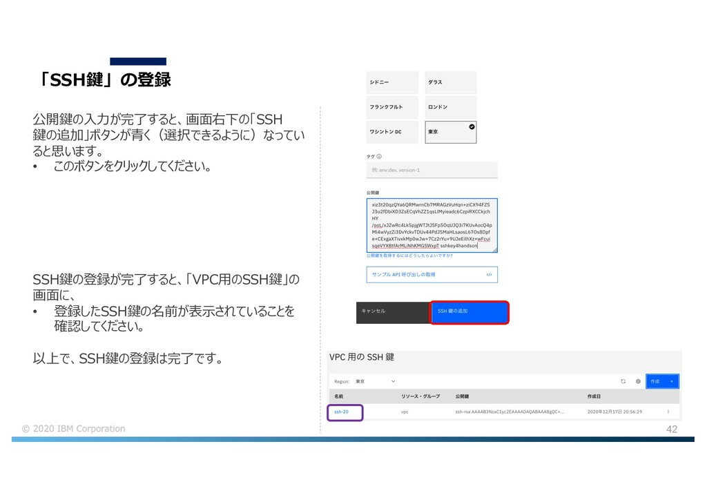 42 「SSH鍵」の登録 SSH鍵の登録が完了すると、「VPC⽤のSSH鍵」の 画⾯に、 • ...