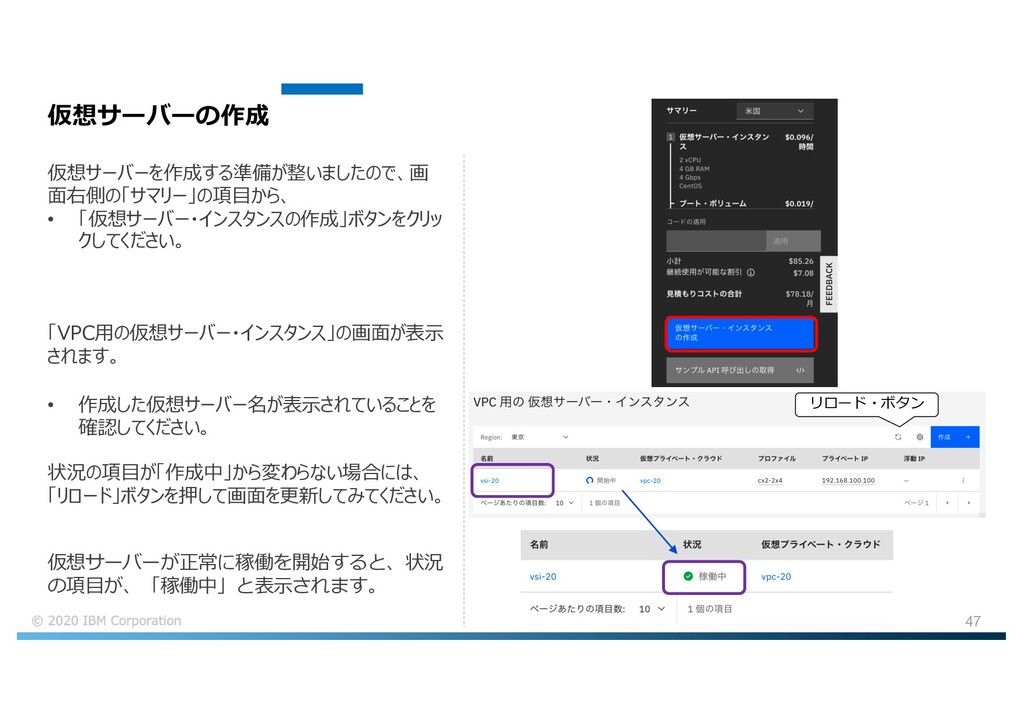 47 仮想サーバーの作成 • 作成した仮想サーバー名が表⽰されていることを 確認してください。...