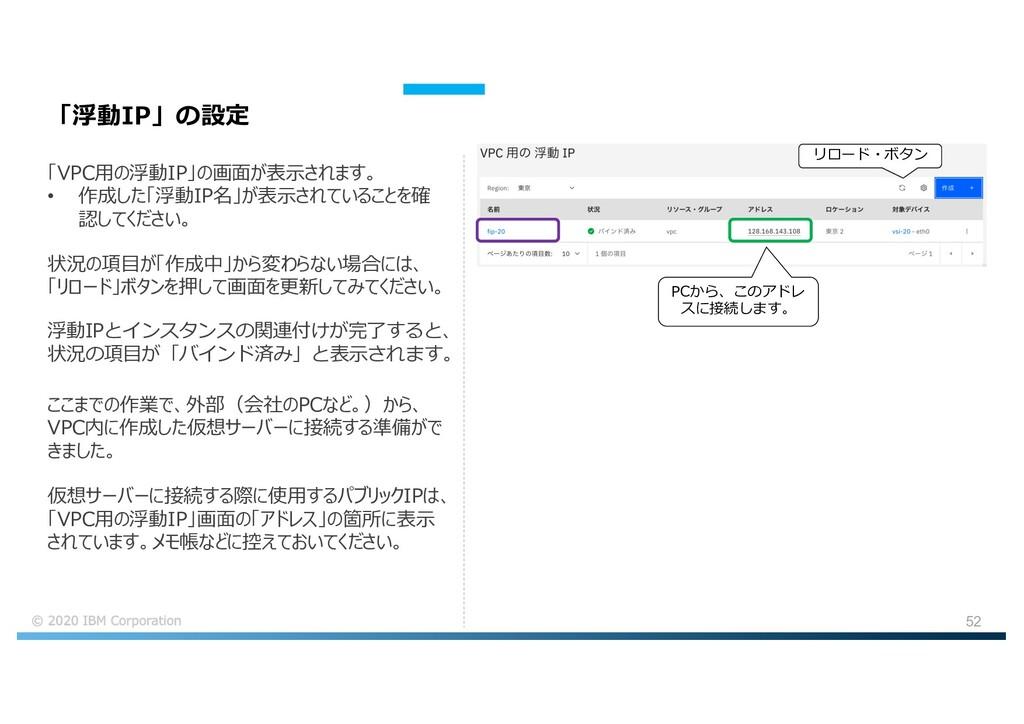 52 「浮動IP」の設定 「VPC⽤の浮動IP」の画⾯が表⽰されます。 • 作成した「浮動IP...