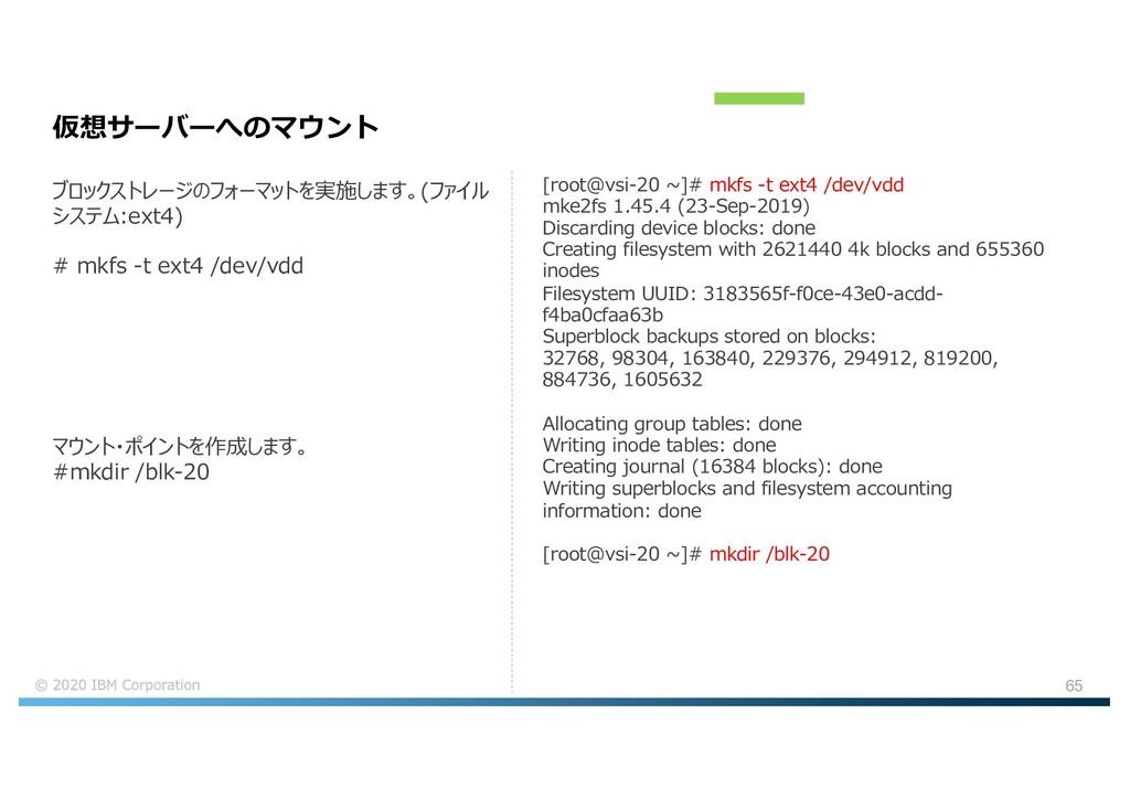 65 仮想サーバーへのマウント マウント・ポイントを作成します。 #mkdir /blk-20...