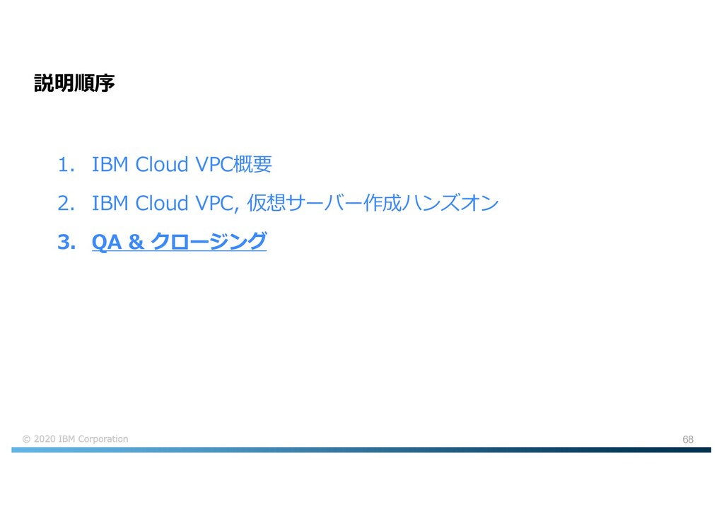 68 説明順序 1. IBM Cloud VPC概要 2. IBM Cloud VPC, 仮想...