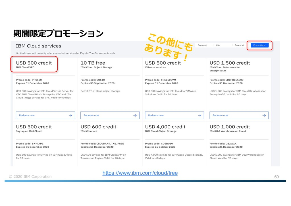 69 期間限定プロモーション https://www.ibm.com/cloud/free こ...
