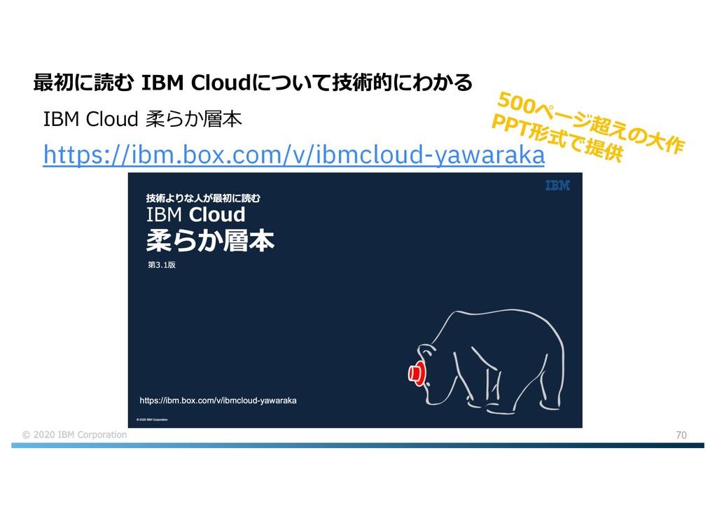 70 最初に読む IBM Cloudについて技術的にわかる IBM Cloud 柔らか層本 h...
