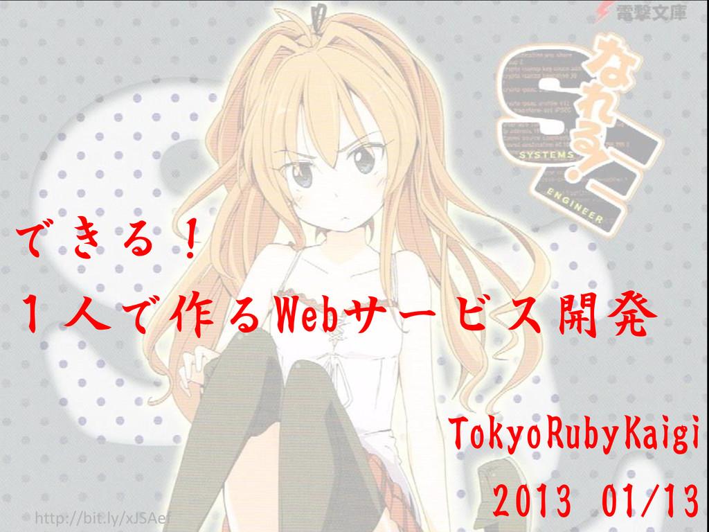 できる! 1人で作るWebサービス開発 http://bit.ly/xJSAef TokyoR...