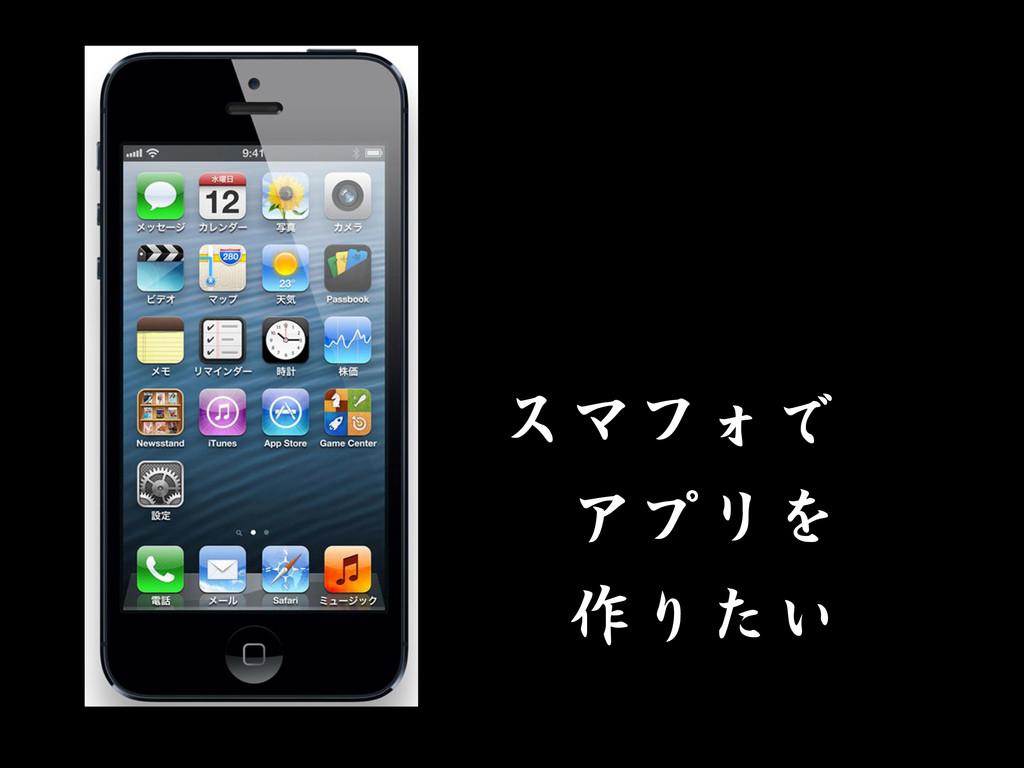 スマフォで アプリを 作りたい