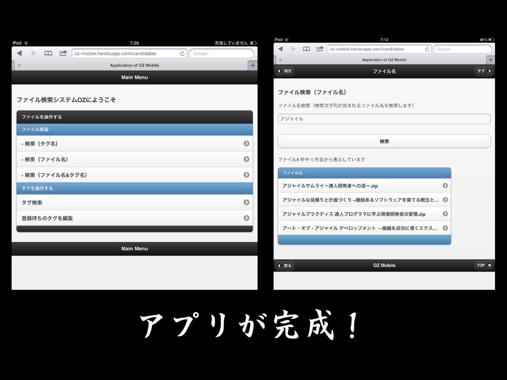 アプリが完成!