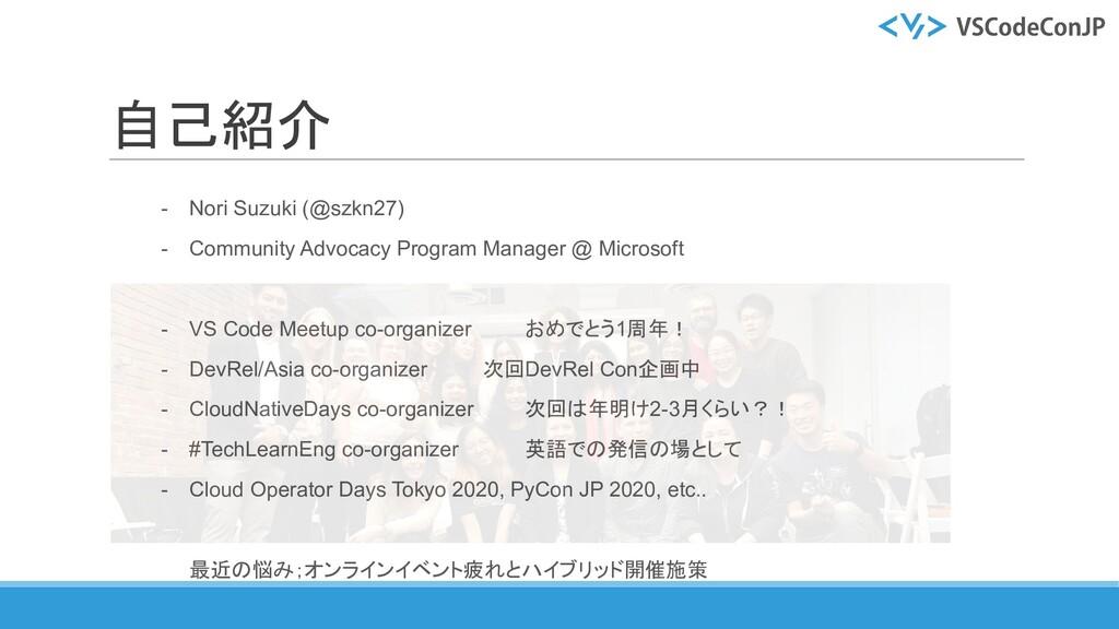 自己紹介 - Nori Suzuki (@szkn27) - Community Advoca...