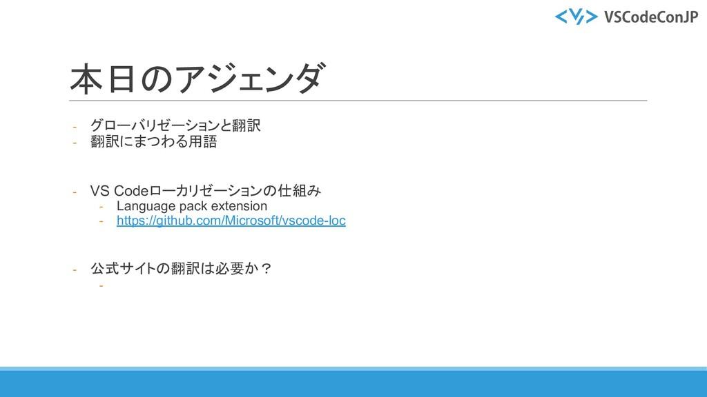 本日のアジェンダ - グローバリゼーションと翻訳 - 翻訳にまつわる用語 - VS Codeロ...
