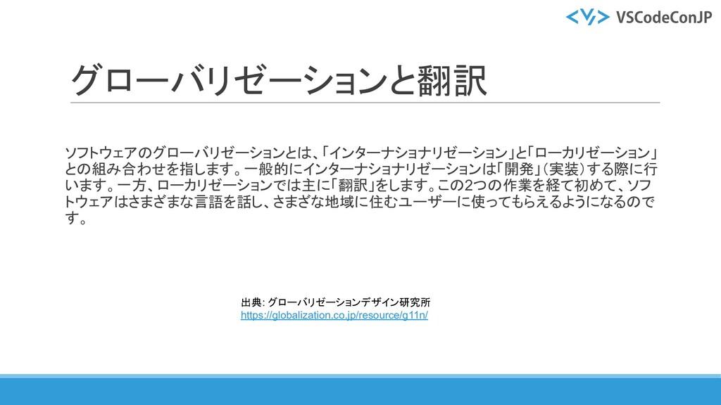 グローバリゼーションと翻訳 出典: グローバリゼーションデザイン研究所 https://glo...