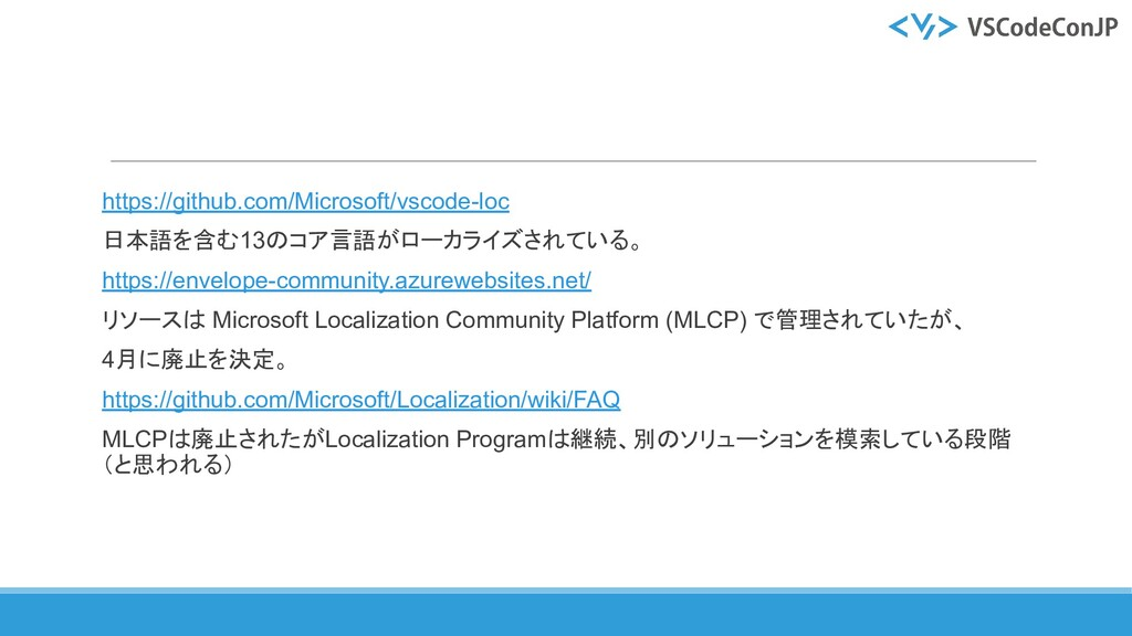 https://github.com/Microsoft/vscode-loc 日本語を含む1...