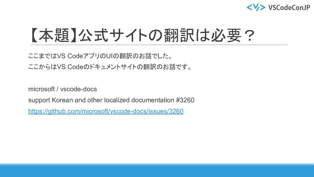 【本題】公式サイトの翻訳は必要? ここまではVS CodeアプリのUIの翻訳のお話でした。 こ...