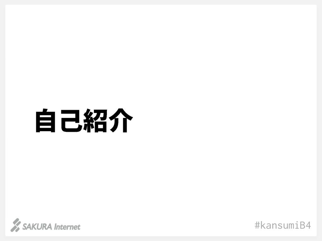 #kansumiB4 荈䊹稱➜