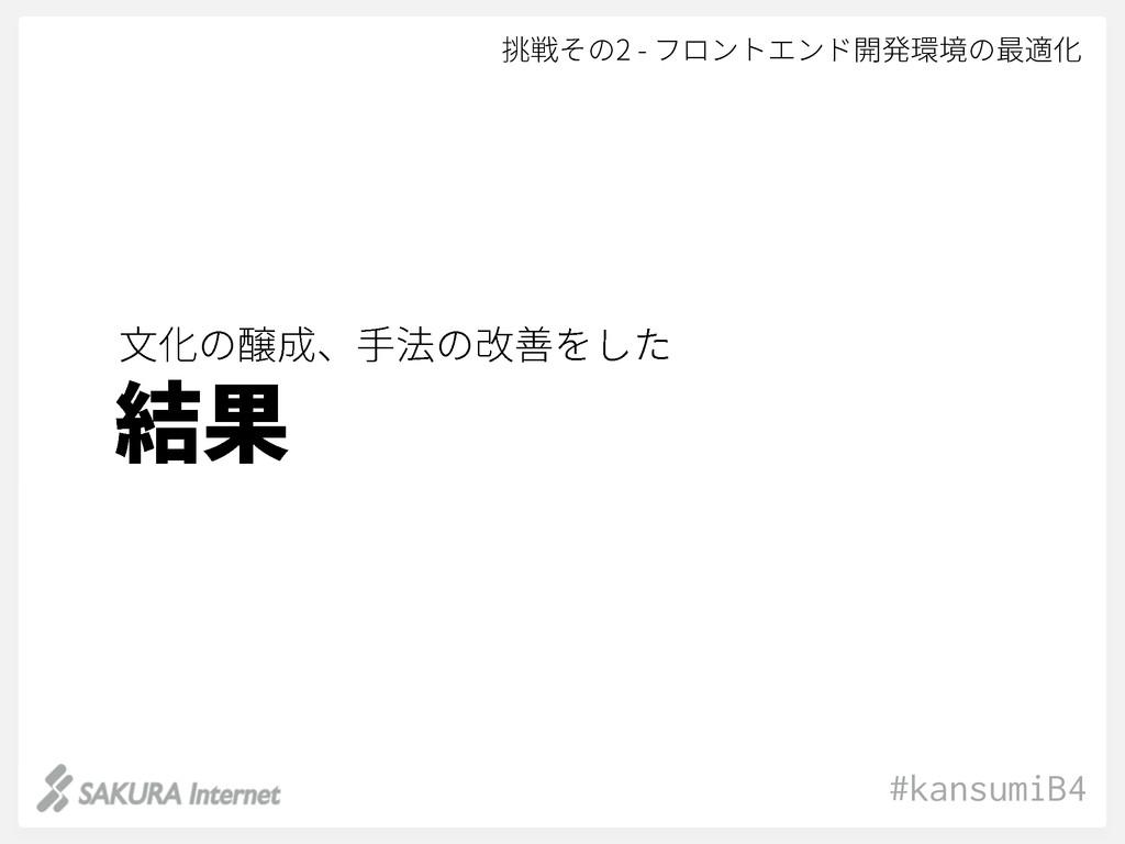#kansumiB4 穠卓 䮋䨌ךؿٗٝزؒٝس涪橆㞮ך剑黝⻉ 俑⻉ךꅕ䧭ծ䩛岀ך...