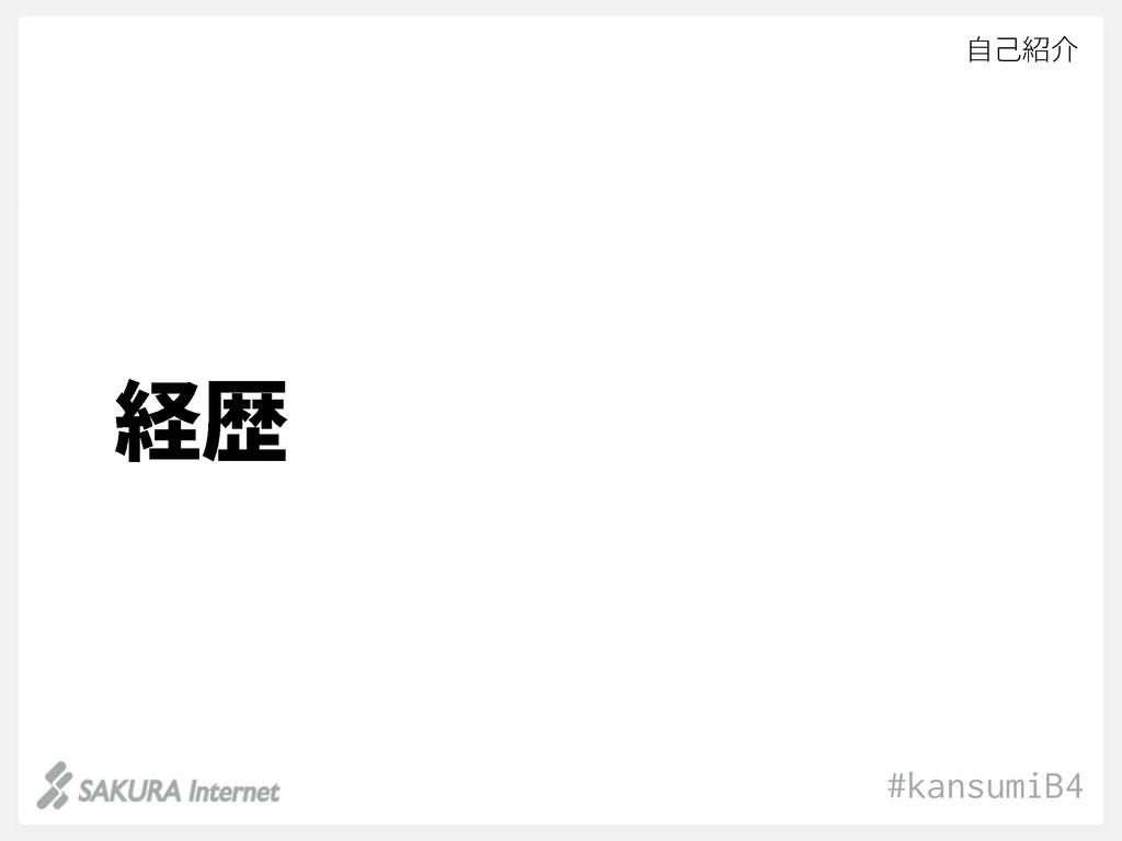 #kansumiB4 穗娖 荈䊹稱➜