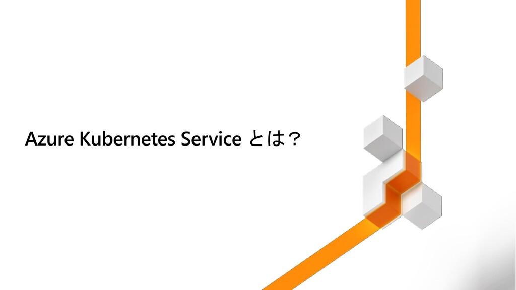 Azure Kubernetes Service とは?