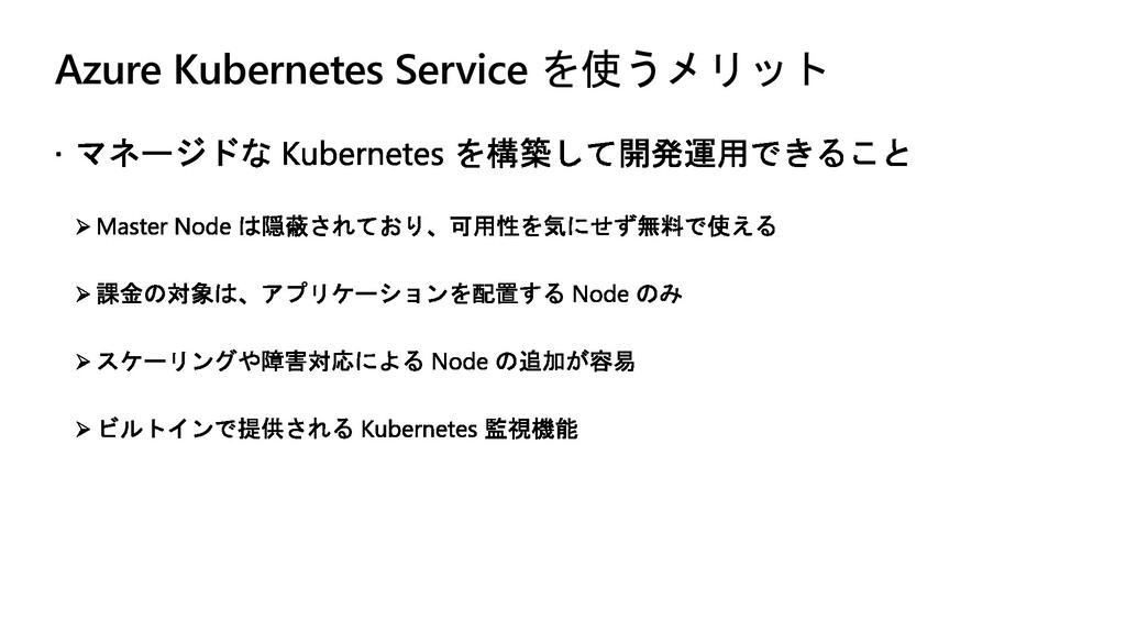 Azure Kubernetes Service を使うメリット