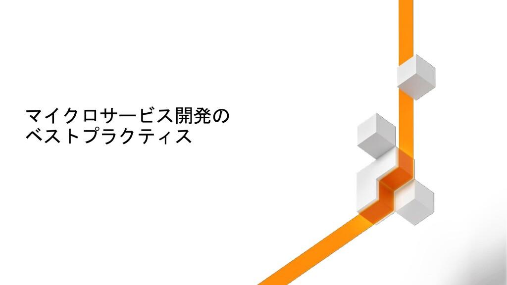 マイクロサービス開発の ベストプラクティス