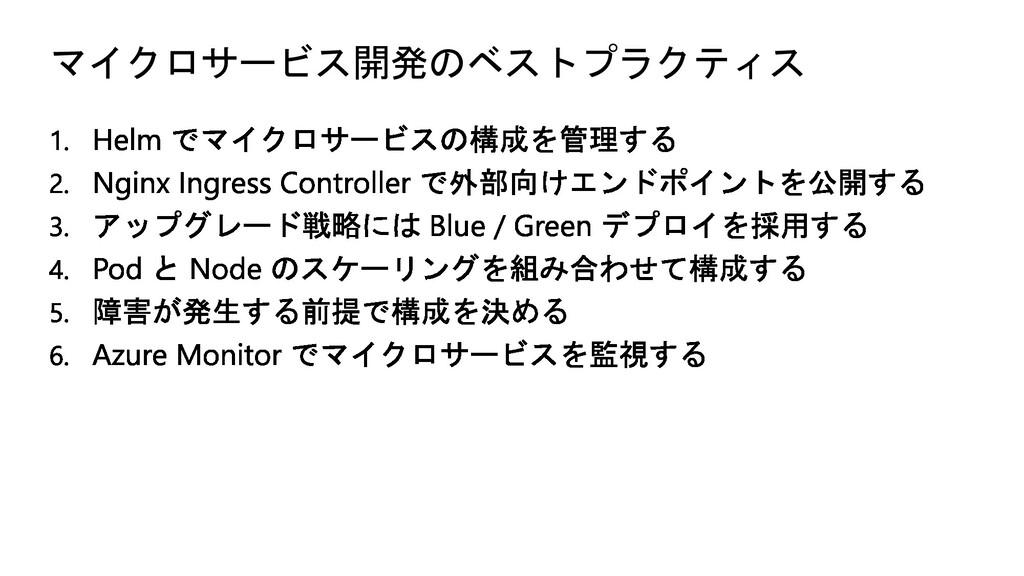マイクロサービス開発のベストプラクティス