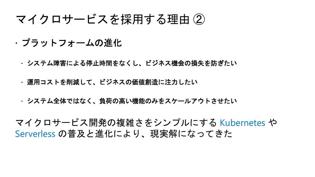 マイクロサービスを採用する理由 ② マイクロサービス開発の複雑さをシンプルにする Kubern...