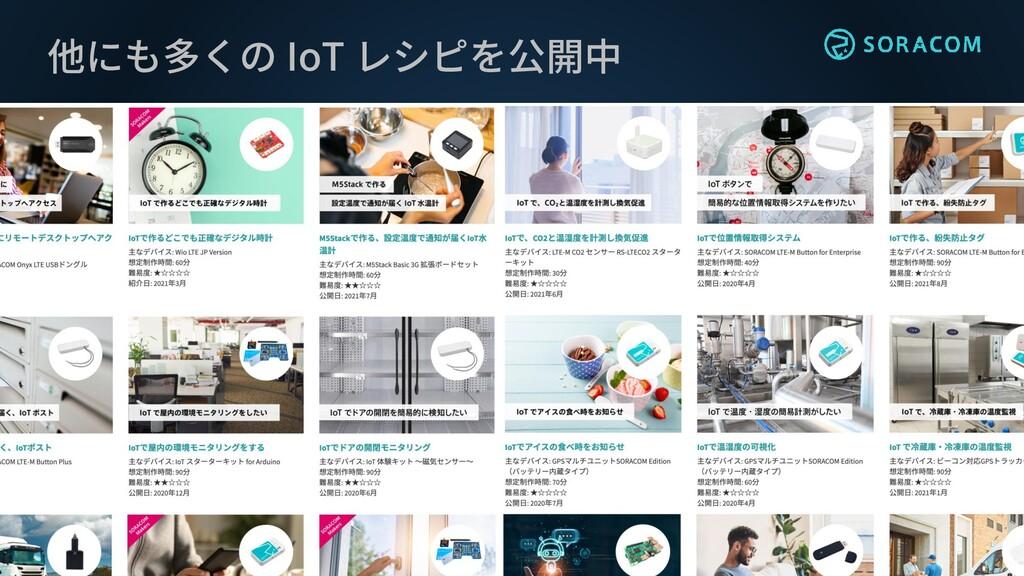 他にも多くの IoT レシピを公開中