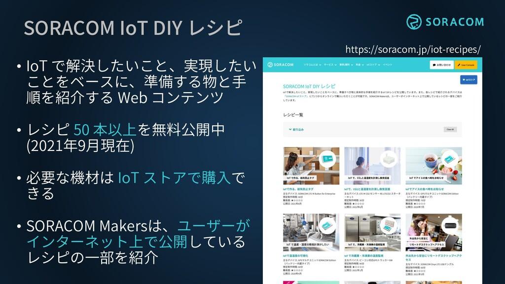 • IoT で解決したいこと、実現したい ことをベースに、準備する物と手 順を紹介する Web...