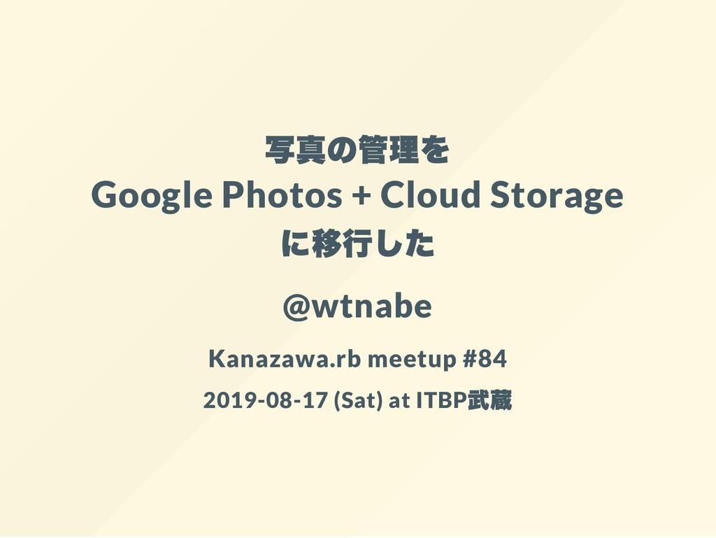 写真の管理を Google Photos + Cloud Storage に移行した @wtn...