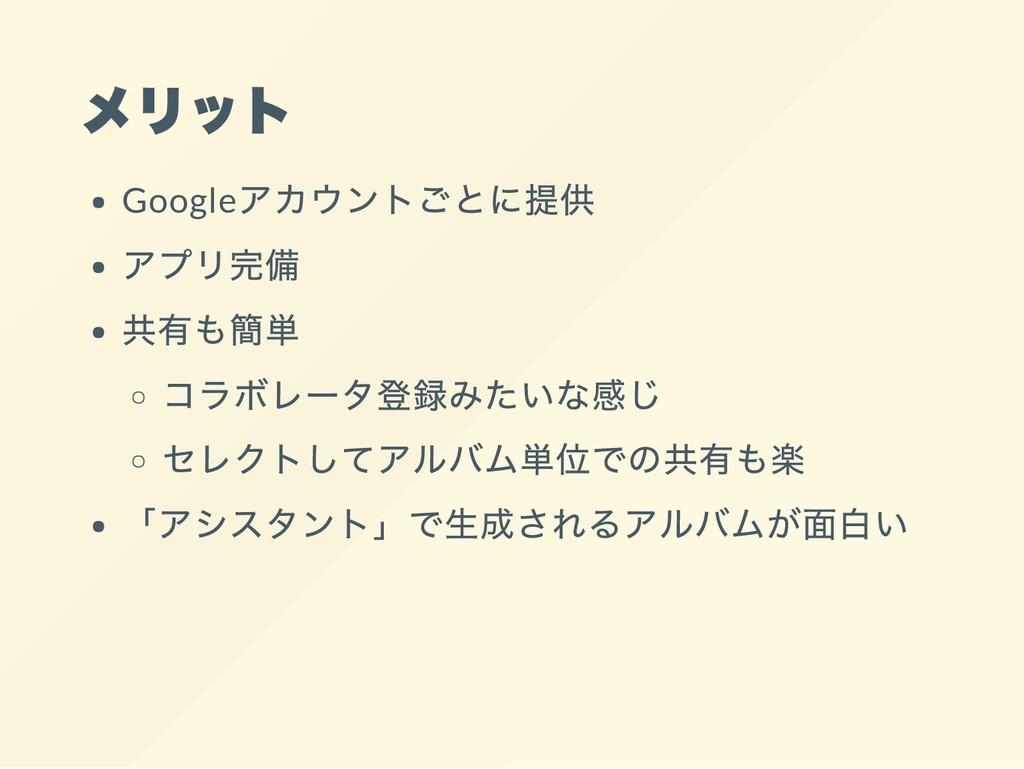 メリット Google アカウントごとに提供 アプリ完備 共有も簡単 コラボレータ登録みたいな...