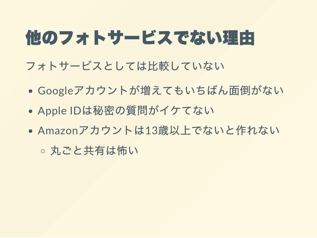 他のフォトサービスでない理由 フォトサービスとしては比較していない Google アカウントが...