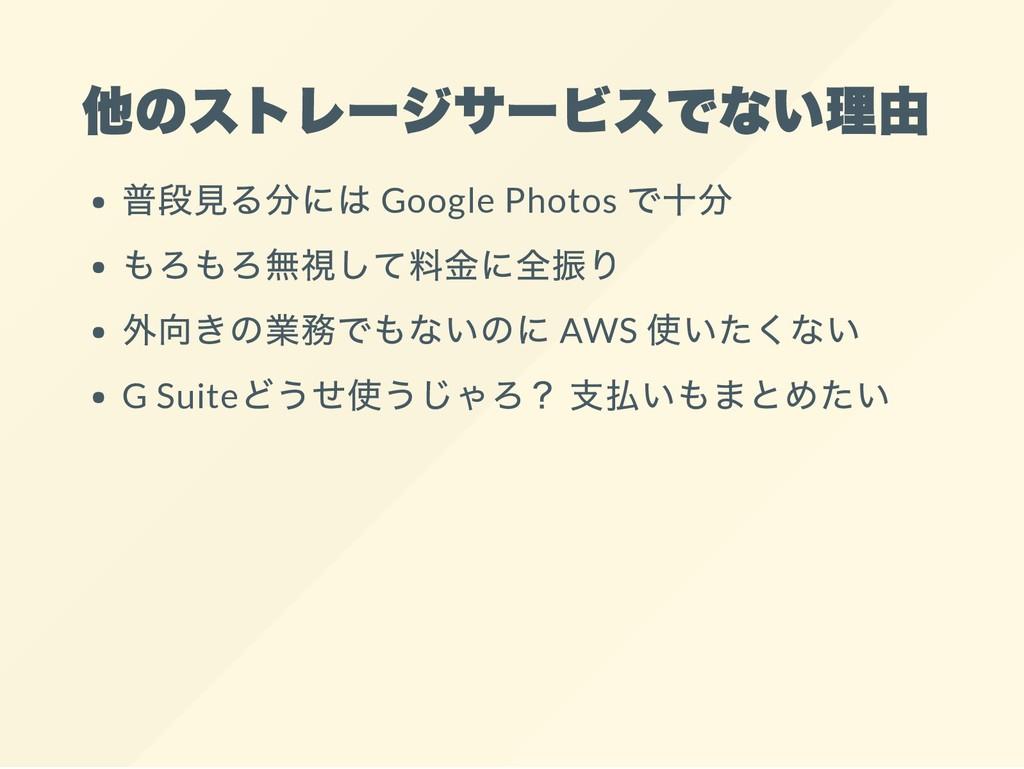 他のストレージサービスでない理由 普段見る分には Google Photos で十分 もろもろ...