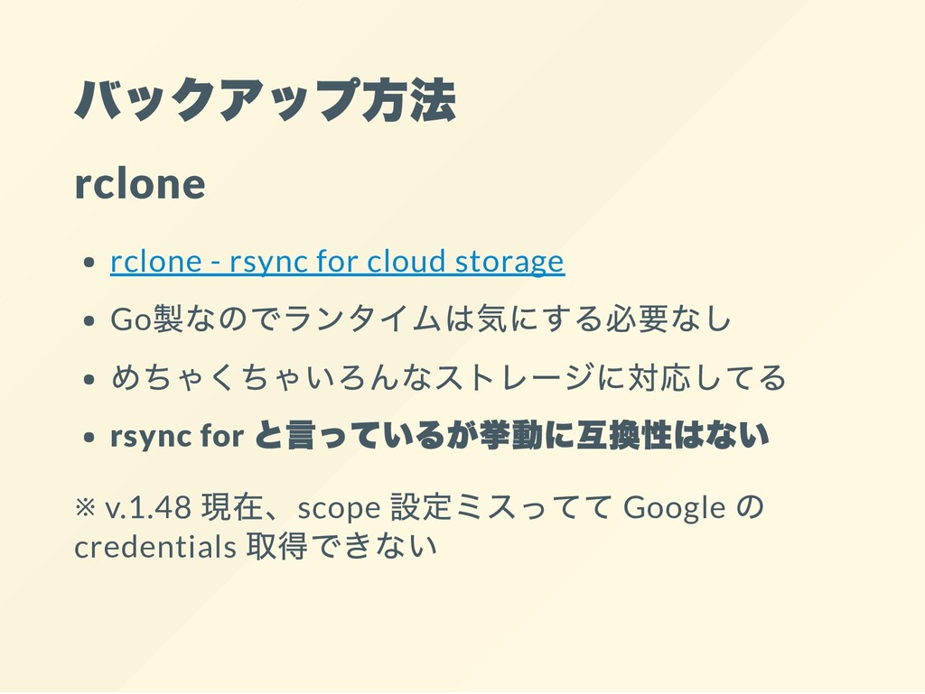 バックアップ方法 rclone rclone - rsync for cloud storag...