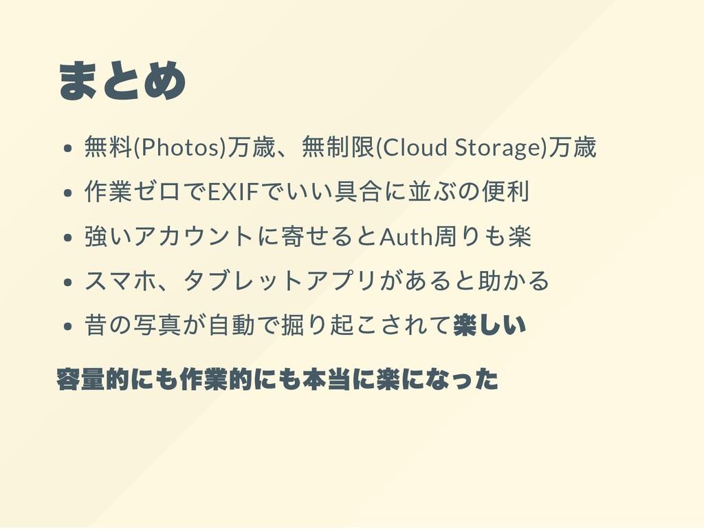 まとめ 無料(Photos) 万歳、無制限(Cloud Storage) 万歳 作業ゼロでEX...