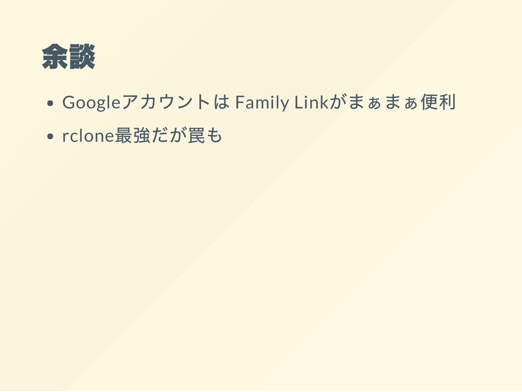 余談 Google アカウントは Family Link がまぁまぁ便利 rclone 最強だ...