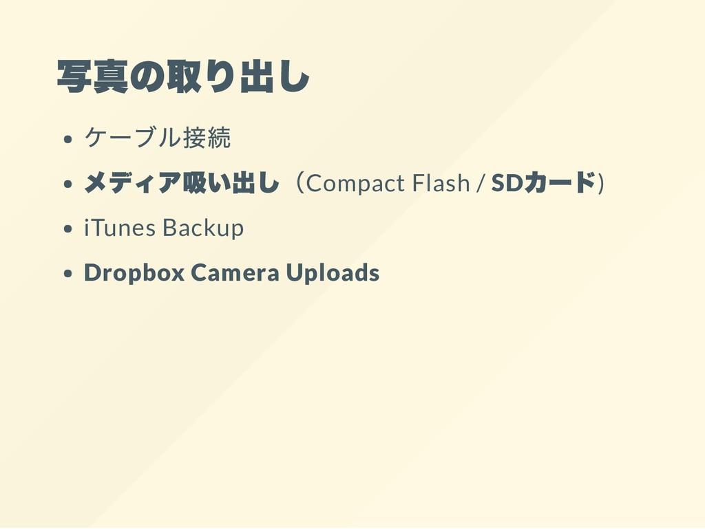 写真の取り出し ケーブル接続 メディア吸い出し(Compact Flash / SD カード)...