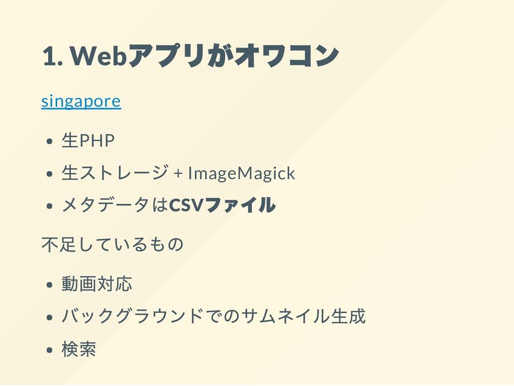 1. Web アプリがオワコン singapore 生PHP 生ストレージ + ImageMa...