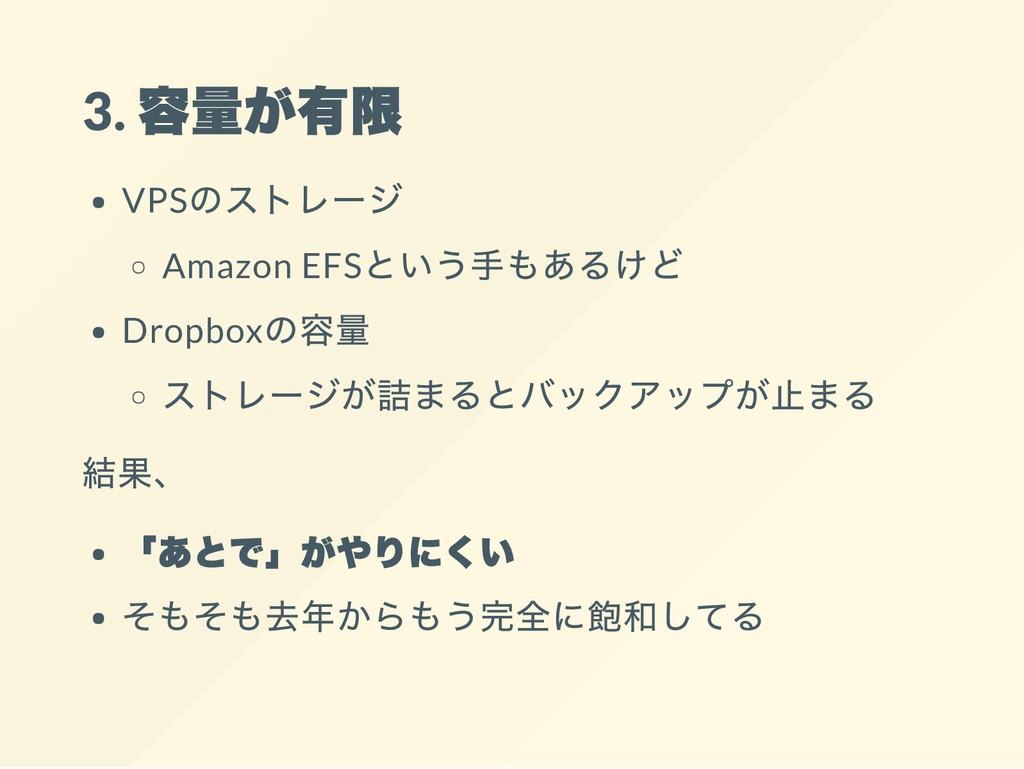 3. 容量が有限 VPS のストレージ Amazon EFS という手もあるけど Dropbo...