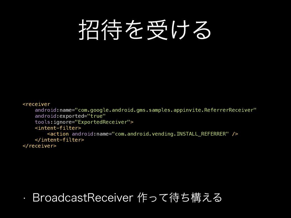 টΛड͚Δ w #SPBEDBTU3FDFJWFS࡞ͬͯͪߏ͑Δ <receiver ...