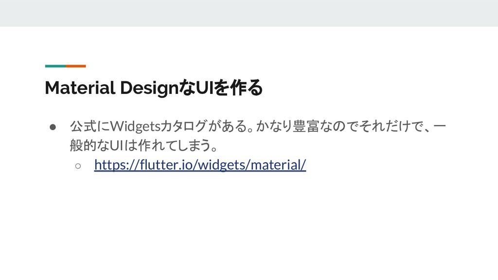 Material DesignなUIを作る ● 公式にWidgetsカタログがある。かなり豊富...