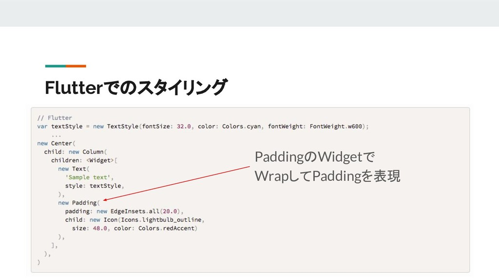 Flutterでのスタイリング PaddingのWidgetで WrapしてPaddingを表現