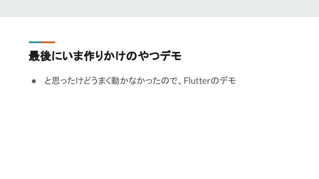 最後にいま作りかけのやつデモ ● と思ったけどうまく動かなかったので、Flutterのデモ